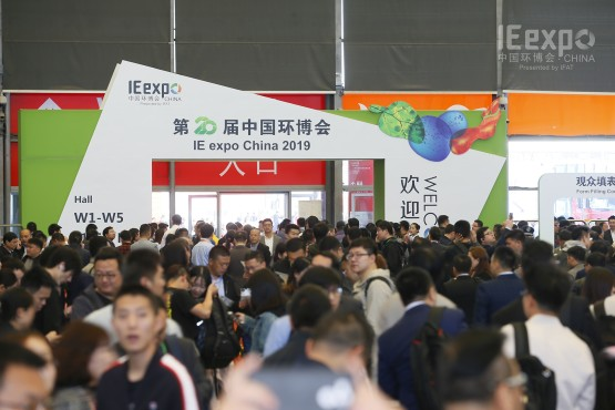 Entrance IE expo China 2019